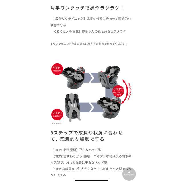 Aprica(アップリカ)のチャイルドシートAprica  ディアターンプラス AB ネイビー キッズ/ベビー/マタニティの外出/移動用品(自動車用チャイルドシート本体)の商品写真