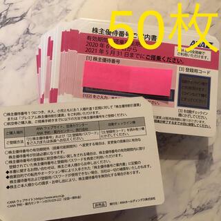 エーエヌエー(ゼンニッポンクウユ)(ANA(全日本空輸))のANA 50枚 株主優待券 割引券(航空券)