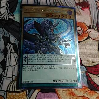 ユウギオウ(遊戯王)のオッドアイズ アークペンデュラム ドラゴン (カード)