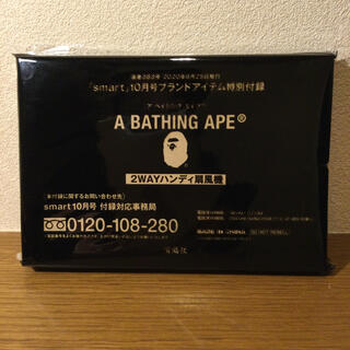 A BATHING APE - smart スマート 付録 2020/10