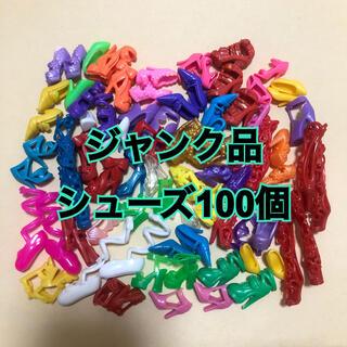 Barbie - バービー ジャンク品シューズ100個セット① 靴パーツ ドール ハンドメイド資材