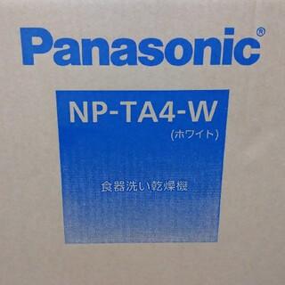 Panasonic - パナソニック食器洗い乾燥機(NP-TA4-W)電源未投入