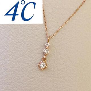4℃ - 4℃ 極美品 K18 ダイヤモンド スリーストーン ネックレス
