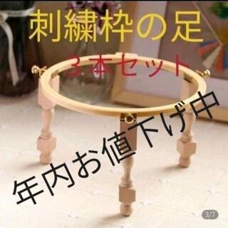 クロスステッチキット刺繍パーツ枠の足後付(生地/糸)