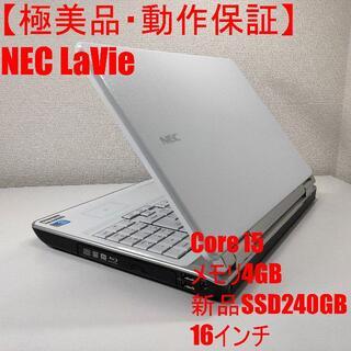 エヌイーシー(NEC)の【極美品】NEC LaVie ノートパソコン Corei5(ノートPC)