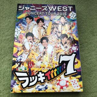 ジャニーズWEST - ジャニーズWEST CONCERT TOUR 2016 ラッキィィィィィィィ7