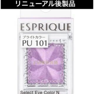 エスプリーク(ESPRIQUE)のエスプリーク セレクトアイカラー PU101 パープル ラベンダー(アイシャドウ)