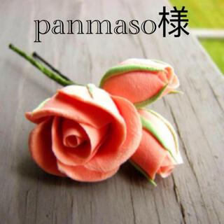 panmaso様専用 ブラックS w(その他)