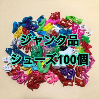 バービー(Barbie)のバービー ジャンク品シューズ100個セット② ハンドメイド資材 パーツ靴 ドール(各種パーツ)