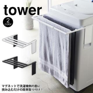 タワー tower バスタオルハンガー 山崎実業