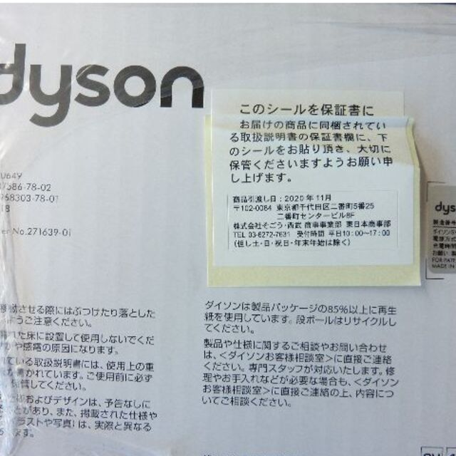 Dyson(ダイソン)のダイソン dyson V7 slim SV11 新品未開封 スマホ/家電/カメラの生活家電(掃除機)の商品写真