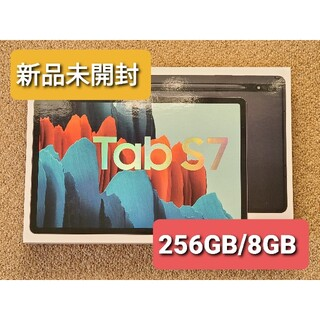 GALAXY Tab S7 256GB/8GB 新品未開封