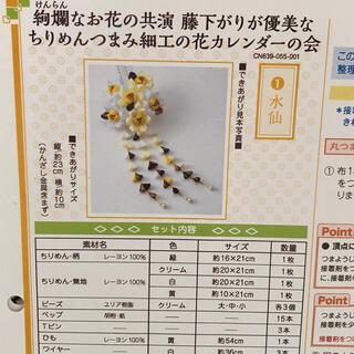 フェリシモ(FELISSIMO)の【未使用】フェリシモ ちりめんつまみ細工の花カレンダーの会 水仙(その他)