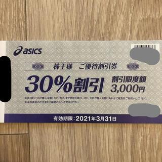 オニツカタイガー(Onitsuka Tiger)のアシックス 株主優待割引券 30%OFF 5枚(ショッピング)