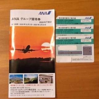 エーエヌエー(ゼンニッポンクウユ)(ANA(全日本空輸))のANA  株主優待 航空券3枚  優待券付(航空券)