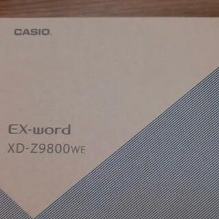 カシオ(CASIO)の電子辞書 CASIO Z9800we(電子ブックリーダー)