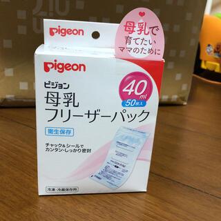 Pigeon - ピジョン 母乳フリーザーパック 40ml 50枚入り