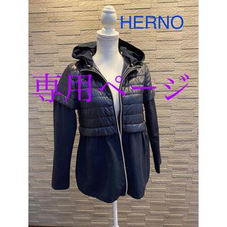 ヘルノ(HERNO)のHERNO コート ダウン 7号相当 5.3万円(ダウンジャケット)