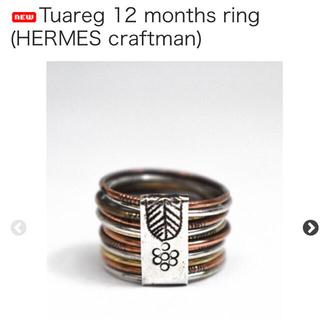Hermes - 希少 完売 tuareg 12monthsリング hermes craftman