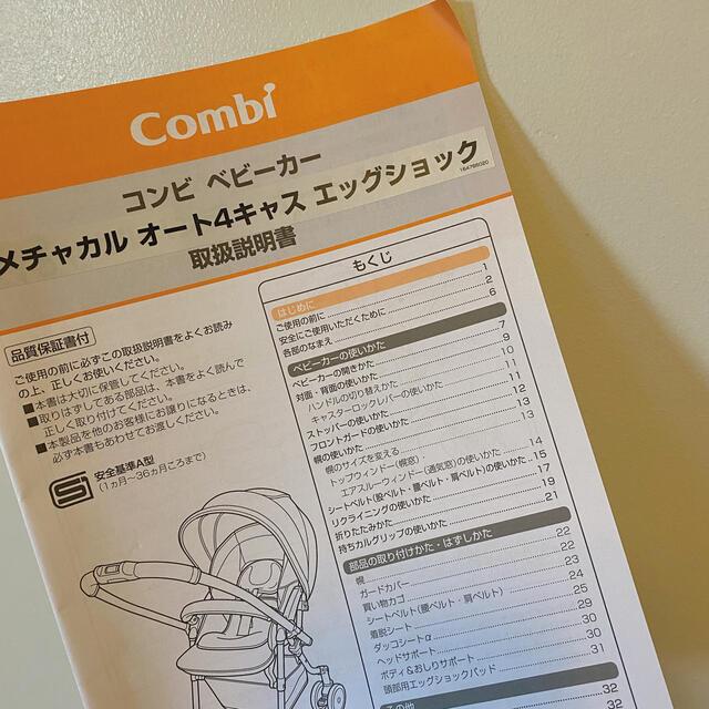 combi(コンビ)のCombi コンビ ベビーカー キッズ/ベビー/マタニティの外出/移動用品(ベビーカー/バギー)の商品写真