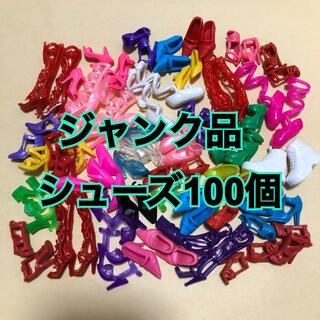 バービー(Barbie)のバービー ジャンク品シューズ100個セット③ 資材パーツ ハンドメイド ドール靴(各種パーツ)