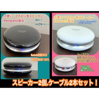 パナソニック(Panasonic)のPanasonic マカロン型Bluetoothスピーカー(スピーカー)