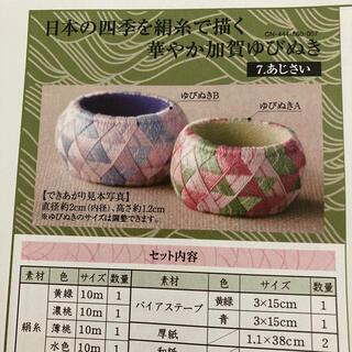 フェリシモ(FELISSIMO)の加賀のゆびぬき 手作りキット(その他)