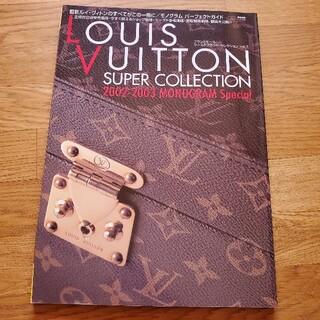 ルイヴィトン(LOUIS VUITTON)のブランドモ-ル・ワ-ルドブランド・セレクション VOL.7 ルイヴィトン(ファッション/美容)