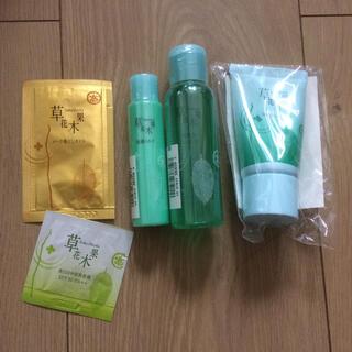 ソウカモッカ(草花木果)の新品 送料無料 草花木果 トライアルセット(化粧水/ローション)
