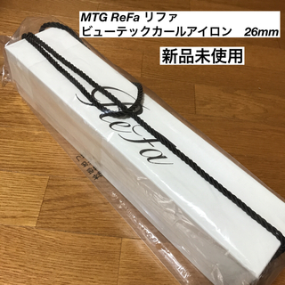 MTG ReFa リファ ビューテックカールアイロン 26mm(ヘアアイロン)