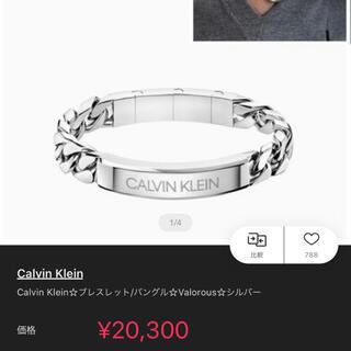 カルバンクライン(Calvin Klein)の CALVIN KLEIN ブレスレット Valorous(バララス) シルバー(ブレスレット)