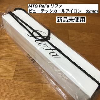MTG ReFa リファ ビューテックカールアイロン 32mm(ヘアアイロン)