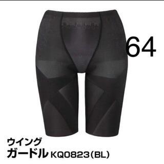 ウイング ガードル ブラック 64cm
