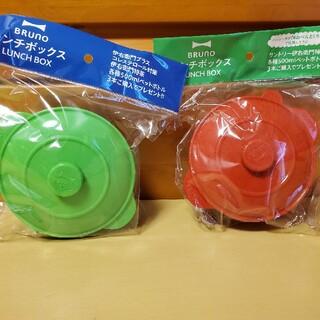 サントリー(サントリー)の新品☆非売品☆BRUNOブルーノ☆ランチボックス☆2個セット(弁当用品)