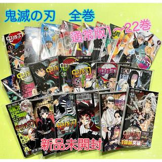 鬼滅の刃 通常版 全巻1〜22巻セット