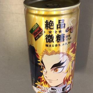 鬼滅の刃 缶コーヒー 絶品微糖   未開封