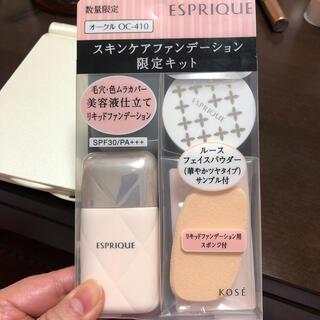 ESPRIQUE - エスプリーク スキンケアファンデーション セット