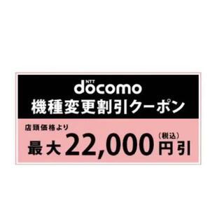 エヌティティドコモ(NTTdocomo)の機種変更/契約変更Xi→5G割引金額(税込):22,000円docomo ドコモ(ショッピング)