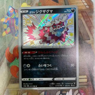 ポケモン - ポケモンカード ガラルジグザグマ S