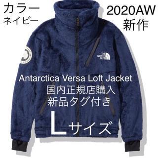 THE NORTH FACE - 【新品未使用】Antarctica Versa Loft Jacket ネイビー