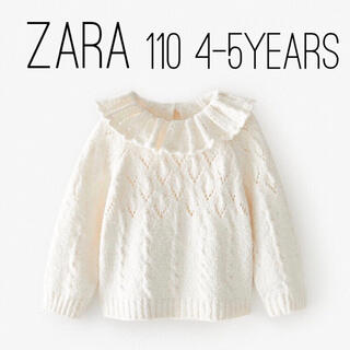 ZARA KIDS - ZARA ザラ キッズ ベビー  オープンニット セーター 110 size