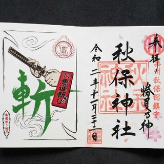 秋保神社 限定御朱印(抜刀)