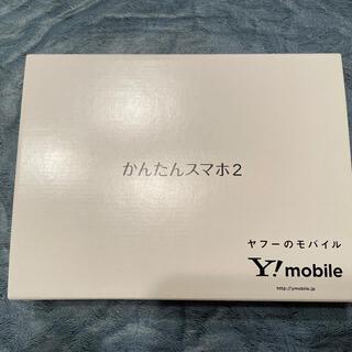 キョウセラ(京セラ)のかんたんスマホ2 シルバー ヤフーモバイル Y!mobile 新品 simフリー(スマートフォン本体)