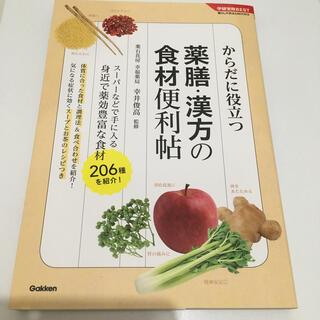 ガッケン(学研)の【新品同様】薬膳・漢方の食材便利帖 からだに役立つ(料理/グルメ)