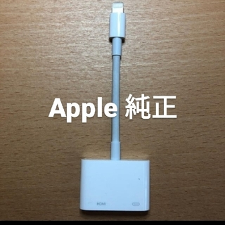 Apple - Apple Lightning - Digital AVアダプタ