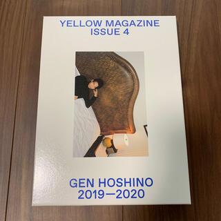 星野源 yellowmagazine issue 4  2019-2020(ミュージシャン)