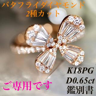 鑑別書 K18PGバタフライ 2種カットダイヤモンドリングD0.65ct