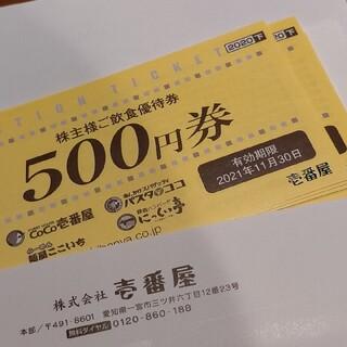 CoCo壱番屋 ココイチ 株主優待券 12000円分(500円×24枚)」(レストラン/食事券)