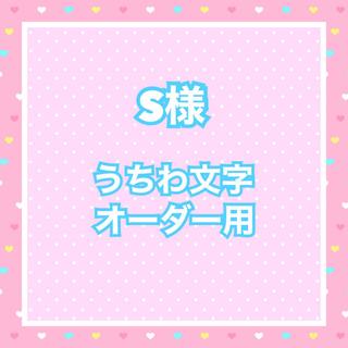 S様  うちわ文字オーダー用(アイドルグッズ)