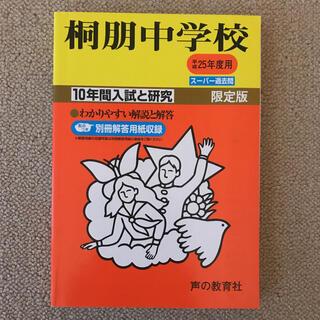 桐朋中学校 過去問(語学/参考書)